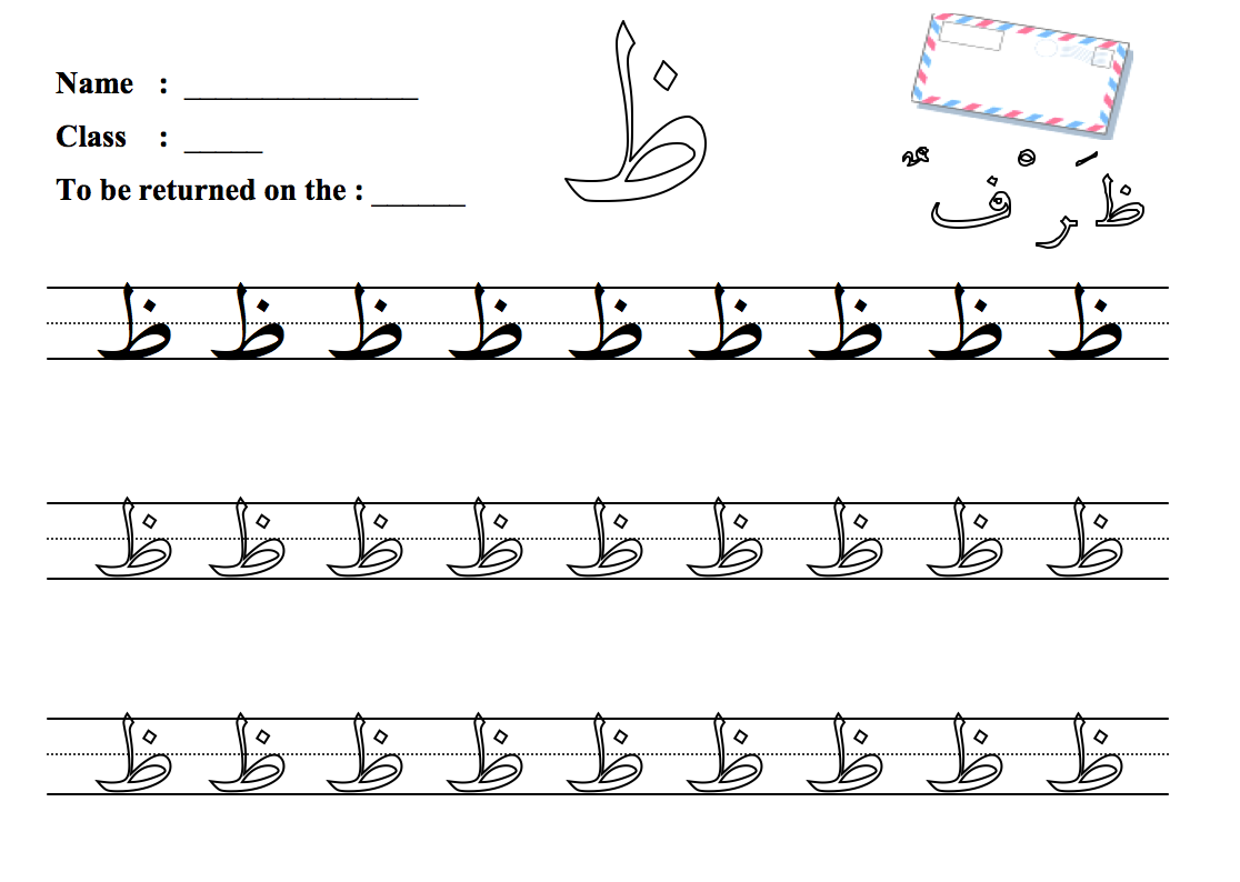 worksheet Arabic Letter Practice Worksheets collection of arabic handwriting worksheets adriaticatoursrl worksheet letter dha safar resources beta