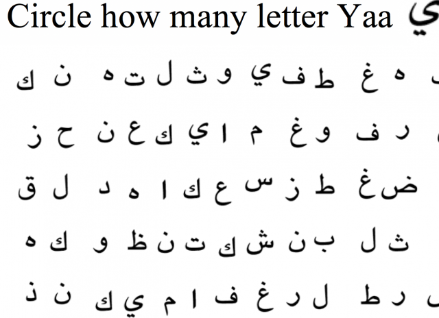Arabic safar resources beta spot the letter yaa stopboris Images